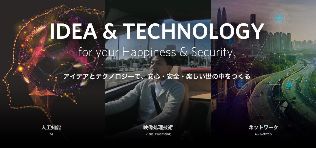 アイデアとテクノロジーで、安心・安全・楽しい世の中を作る