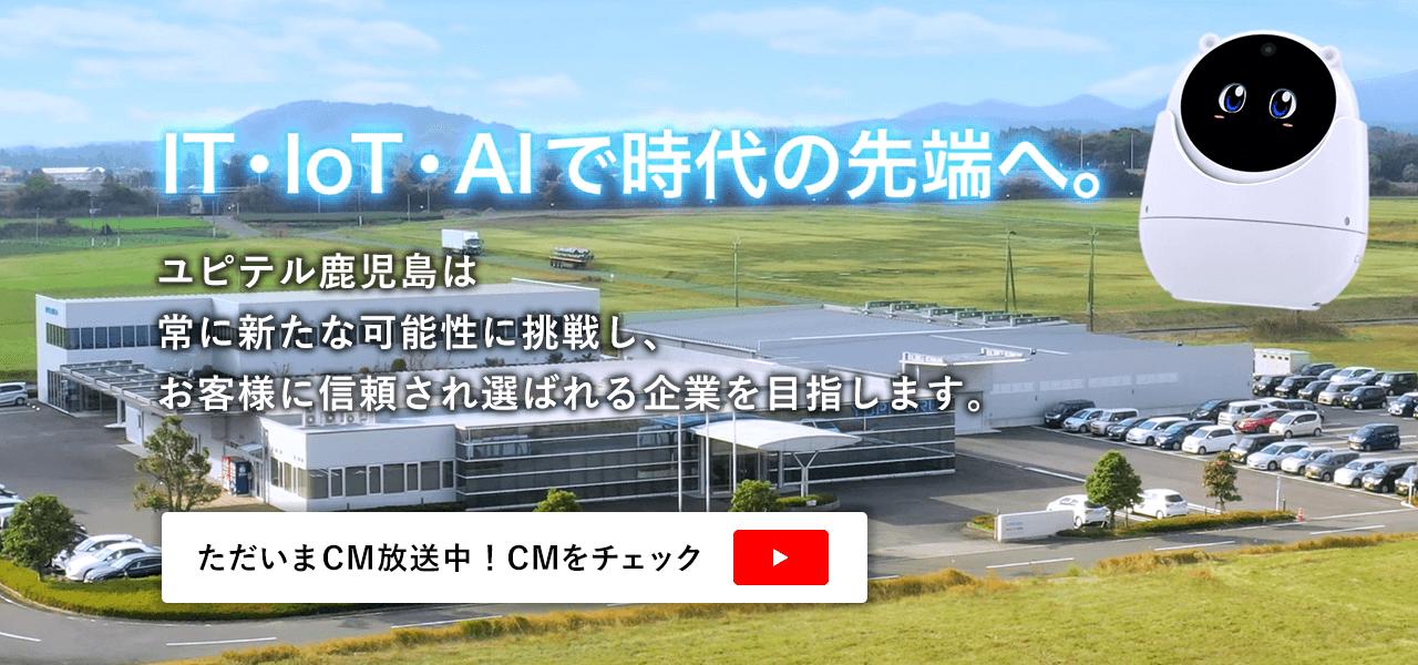 ユピテル鹿児島 テレビCM[30秒篇]