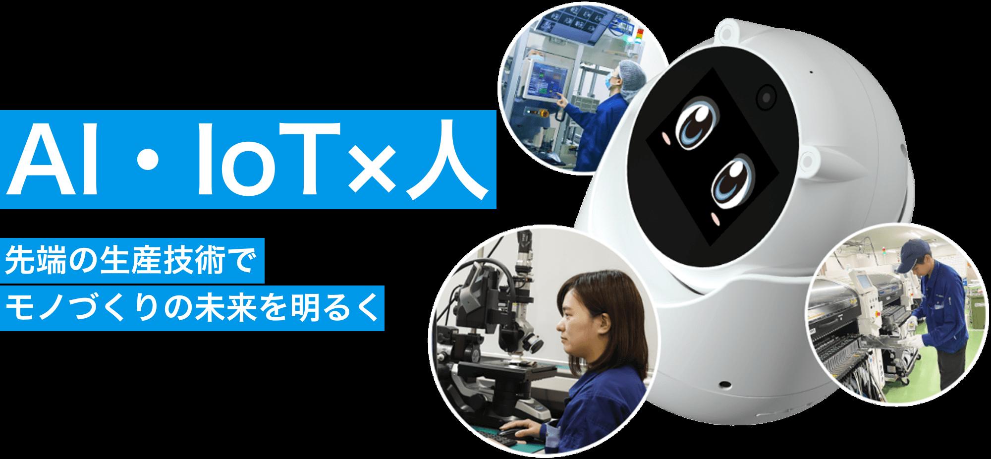 AI・IoT×人 先端の生産技術でモノづくりの未来を明るく