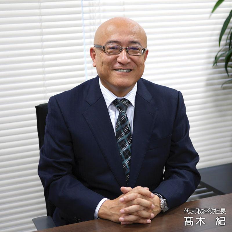 代表取締役社長 髙木 紀