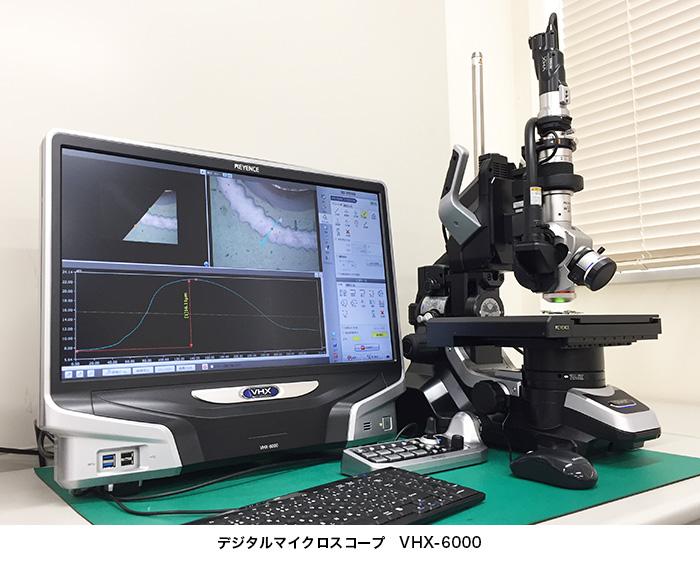 高機能のデジタルマイクロスコープ「VHX-6000」を導入しました。